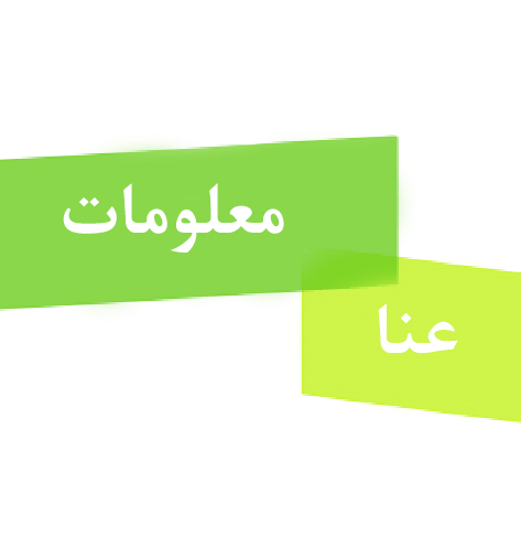 aboutus_arabic.png